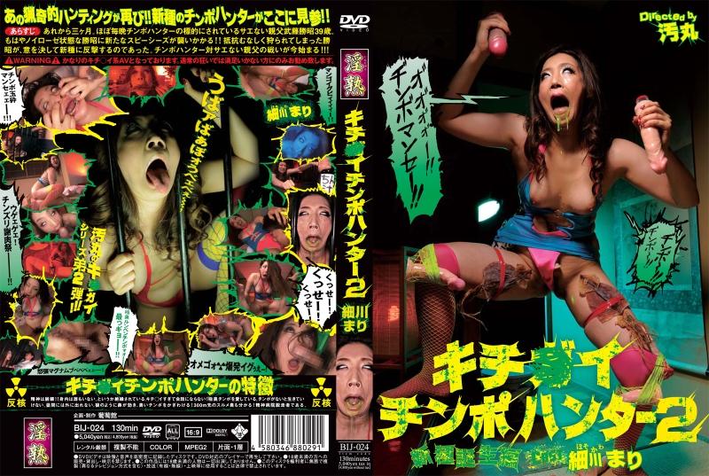 [BIJ-024] キチ○イチンポハンター 2 新種誕生編 細川まり Other Slut 痴女 130分 2011/12/16
