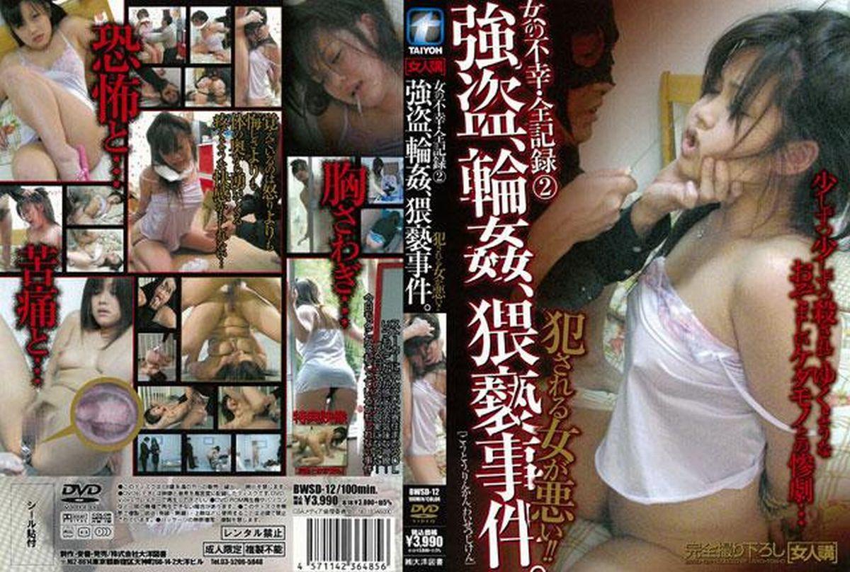 [BWSD-12] 女の不幸・全記録2 強盗、輪姦、猥褻事件。 コスチューム Costume 輪姦・凌辱
