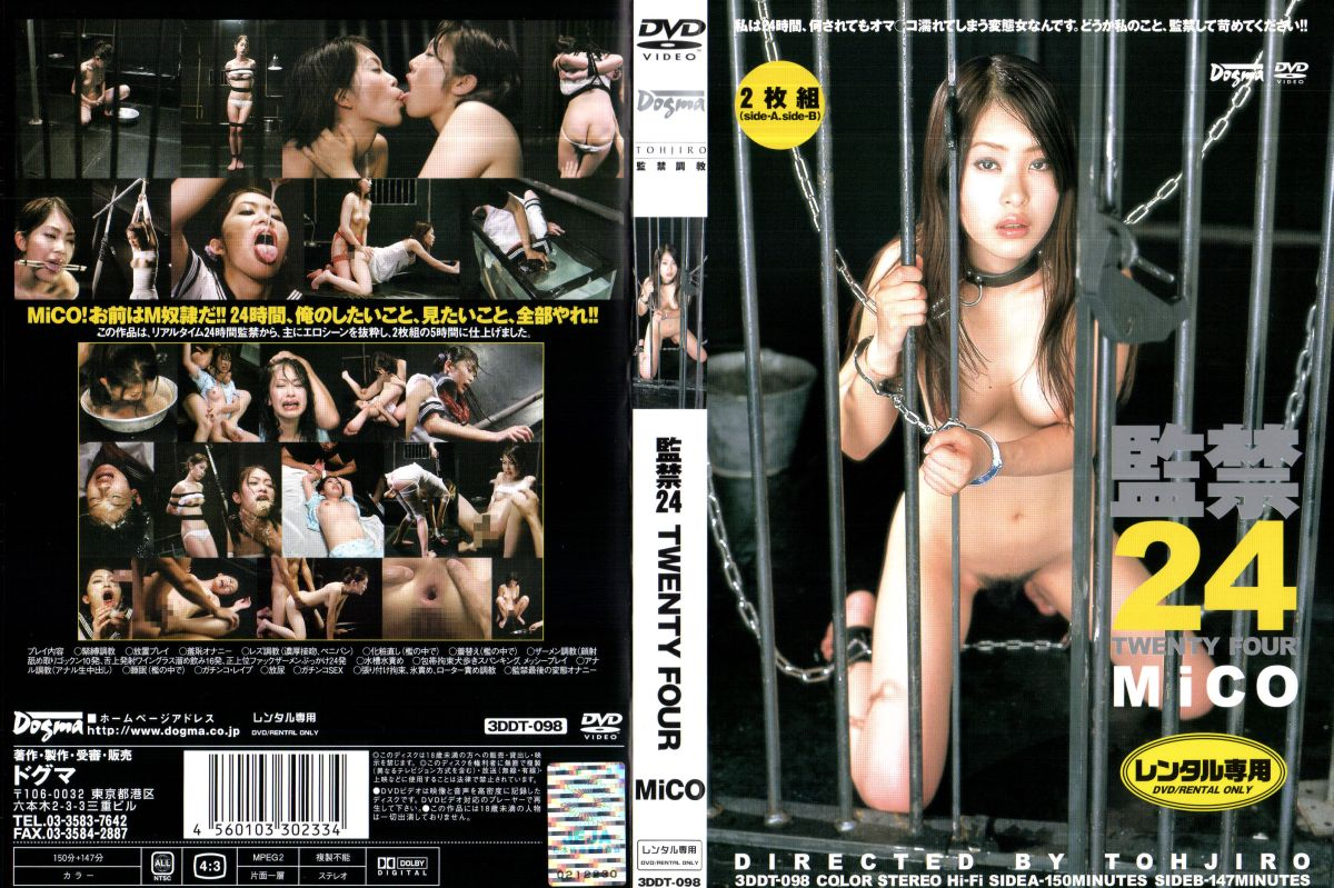 [DDT-098] 監禁24 TWENTY FOUR Mico Humiliation ドグマ 2005/10/26