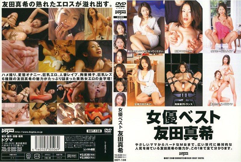 [DDT-138] 女優ベスト 友田真希 2006/08/28