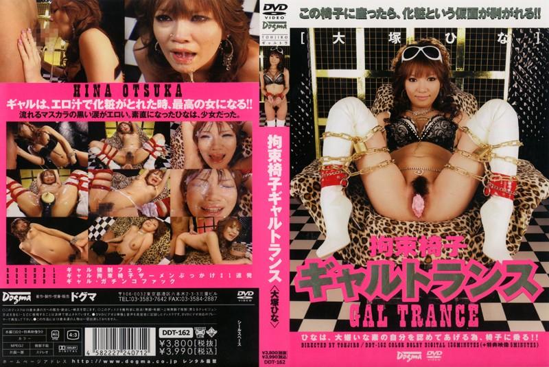 [DDT-162] 拘束椅子ギャルトランス 3DDT 監禁・拘束 TOHJIRO