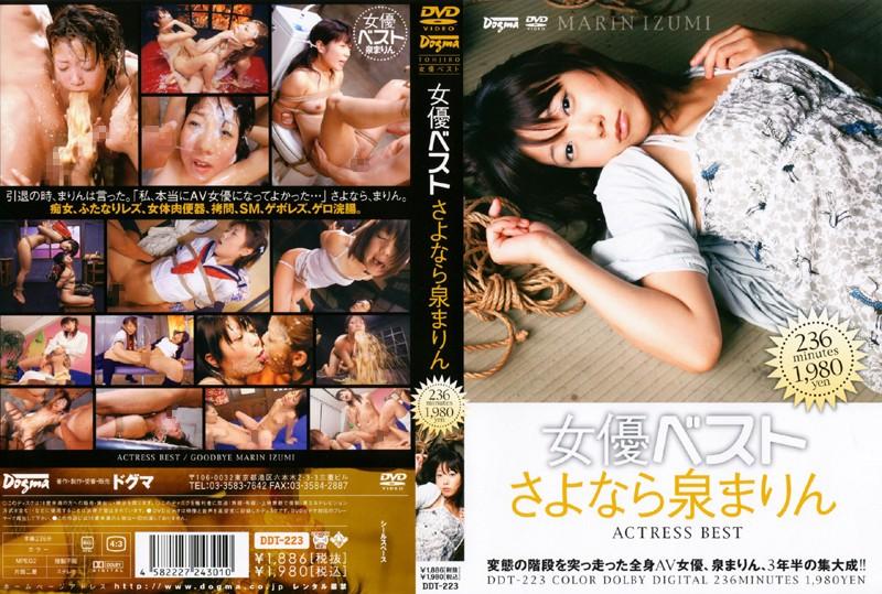 [DDT-223] 女優ベスト さよなら泉まりん ドグマ