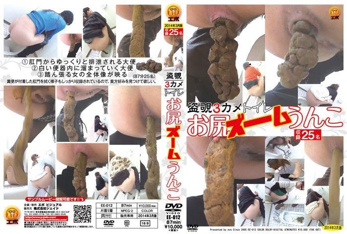 [EE-012] 盗覗3カメトイレ お尻ズームうんこ Voyeur Toilet 2014/03/09 Post