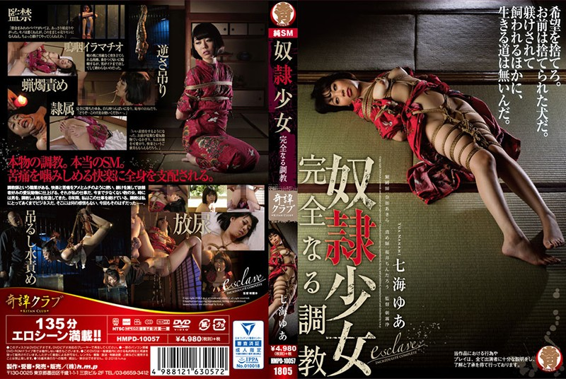 [HMPD-10057] 奴隷少女 完全なる調教 女優 SM Humiliation