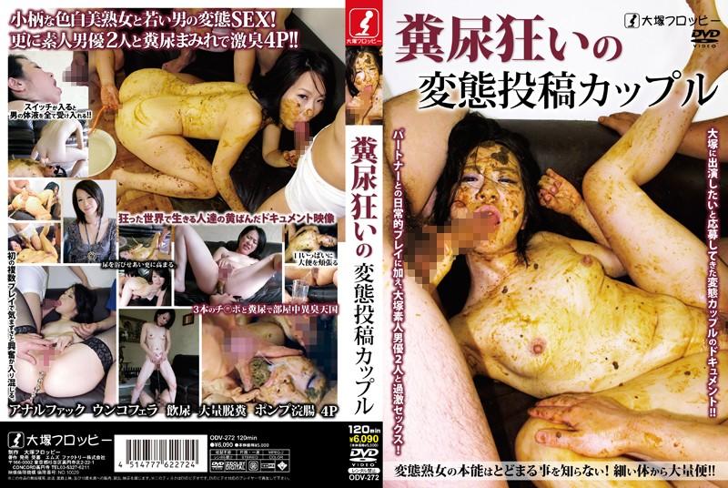 [ODV-272] 糞尿狂いの変態投稿カップル 2011/02/19 Defecation 3P · 4P 2ODV スカトロ