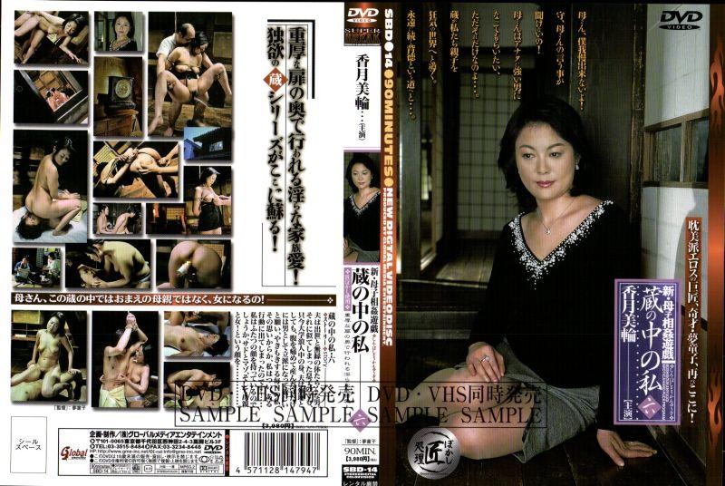 [SBD-14] 新・母子相姦遊戯 蔵の中の私 六 90分 2006/05/10