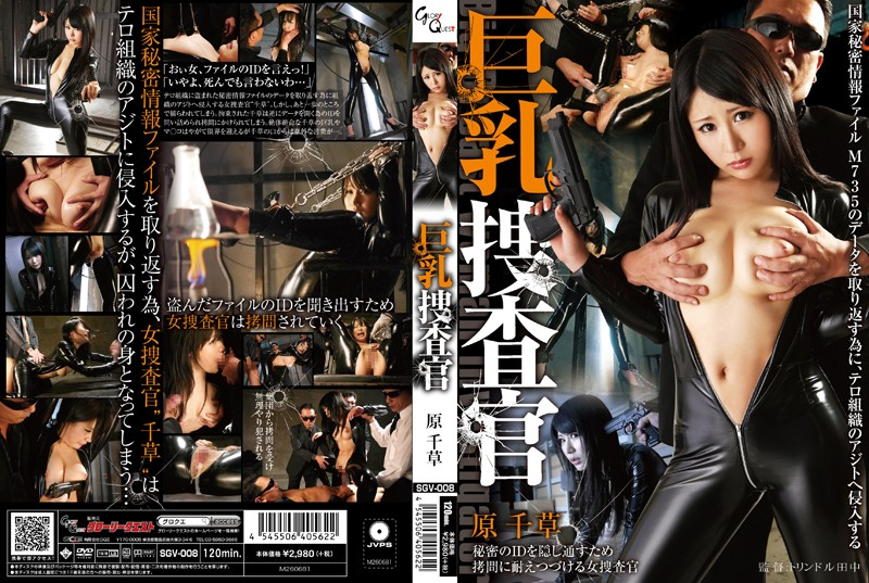 [SGV-008] 巨乳捜査官 Outlet 2014/05/15 おっぱい GLORYQUEST