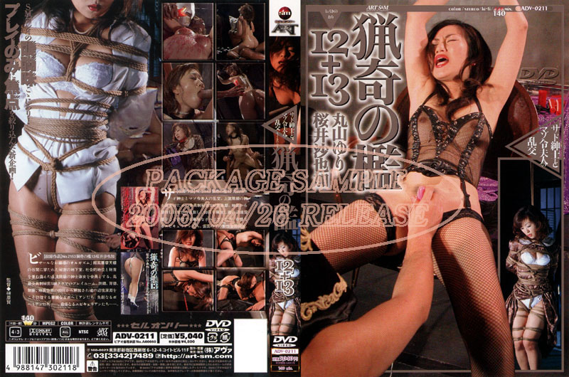 [ADV-0211] Art Video 猟奇の檻12+13 その他SM  Sakurai Sayaka, Maruyama Yuri.