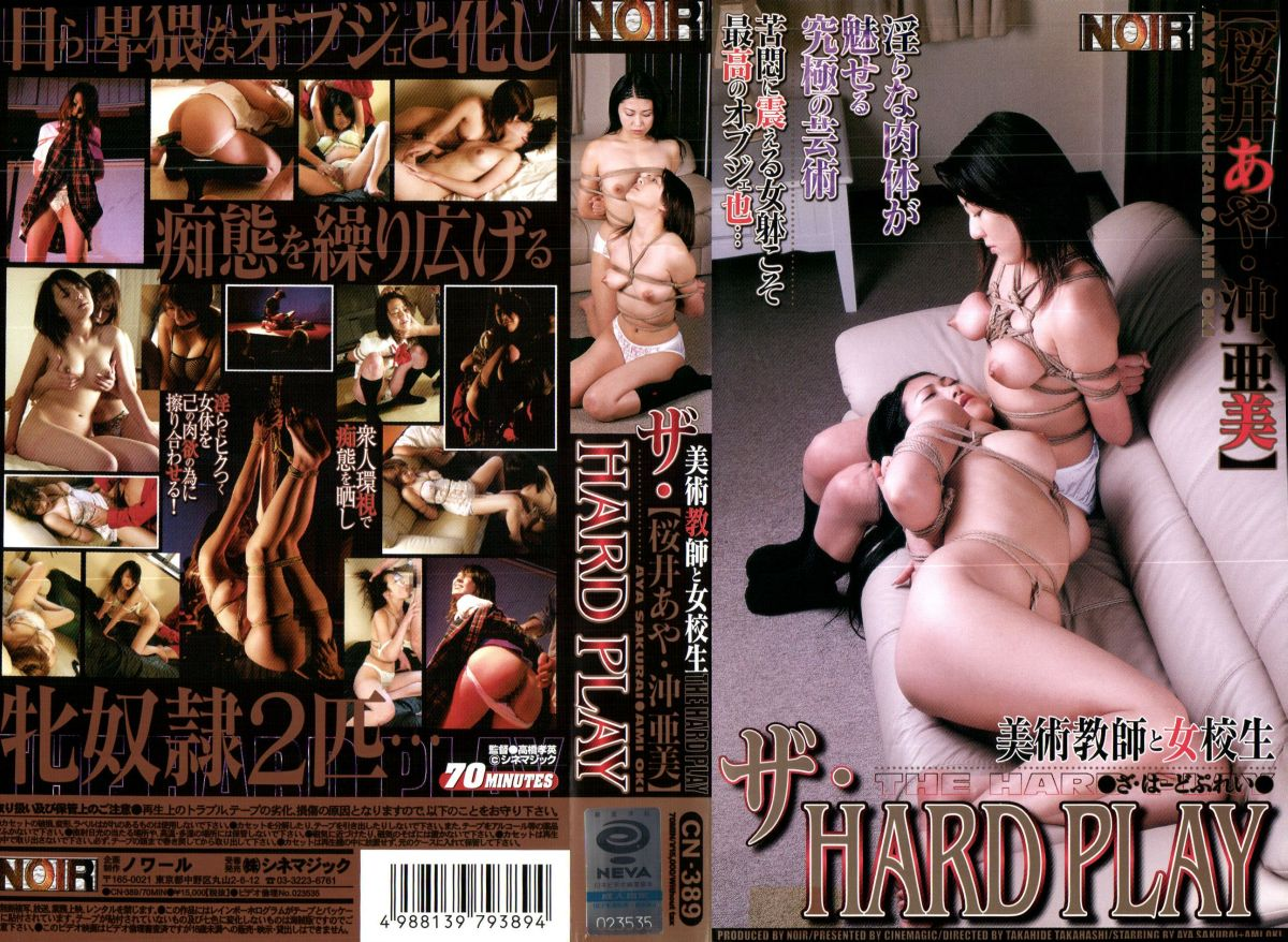 [CN-389] 美術教師と女校生 ザ・桜井あや, 沖亜美 HARD PLAY シネマジック 2002/10/25