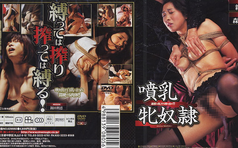 [DD-056] 噴乳牝奴隷 その他SM 2003/03/28 シネマジック 新田利恵, 森中智恵美