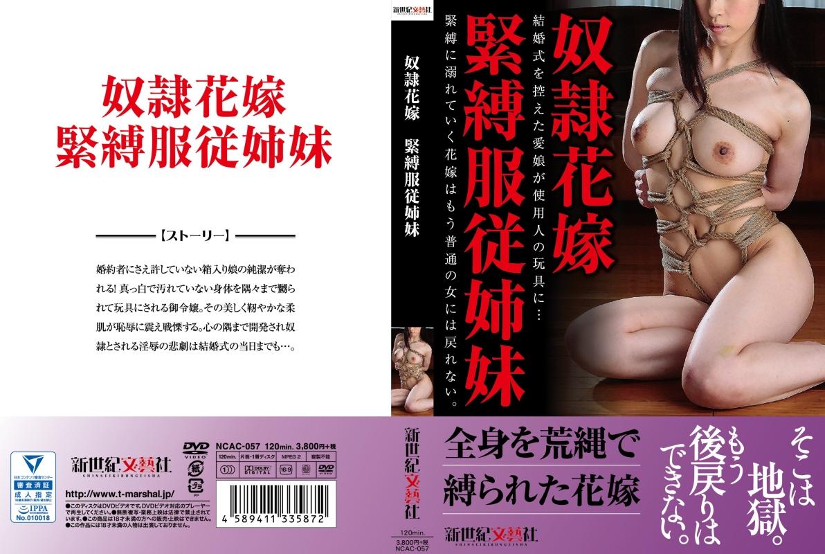 [NCAC-057] 奴隷花嫁 緊縛服従姉妹 調教巨乳 KMP(ケイ・エム・プロデュース)