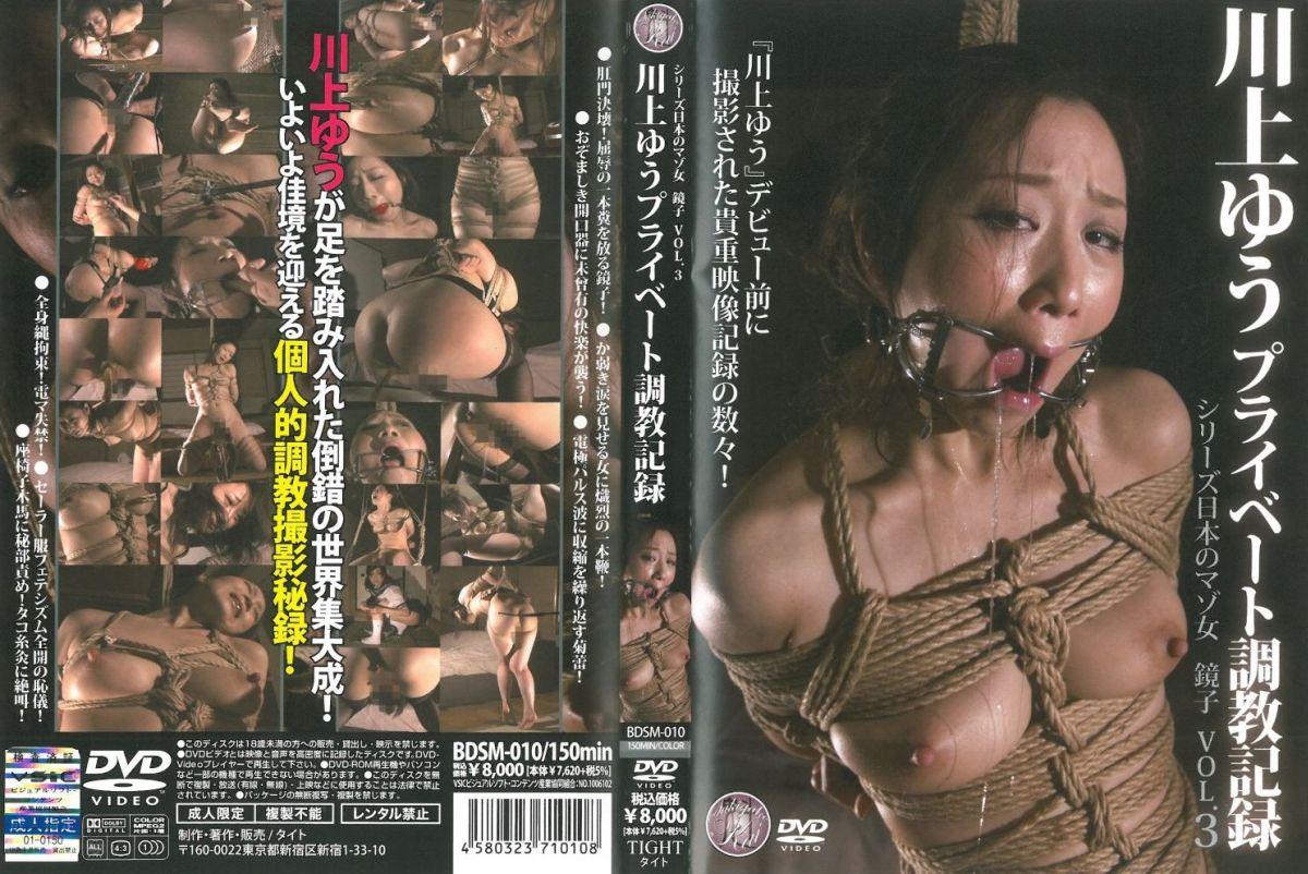 [BDSM-010] シリーズ日本のマゾ女 鏡子 0 川上ゆうプライベート調教記録 Humiliation 辱め TIGHT