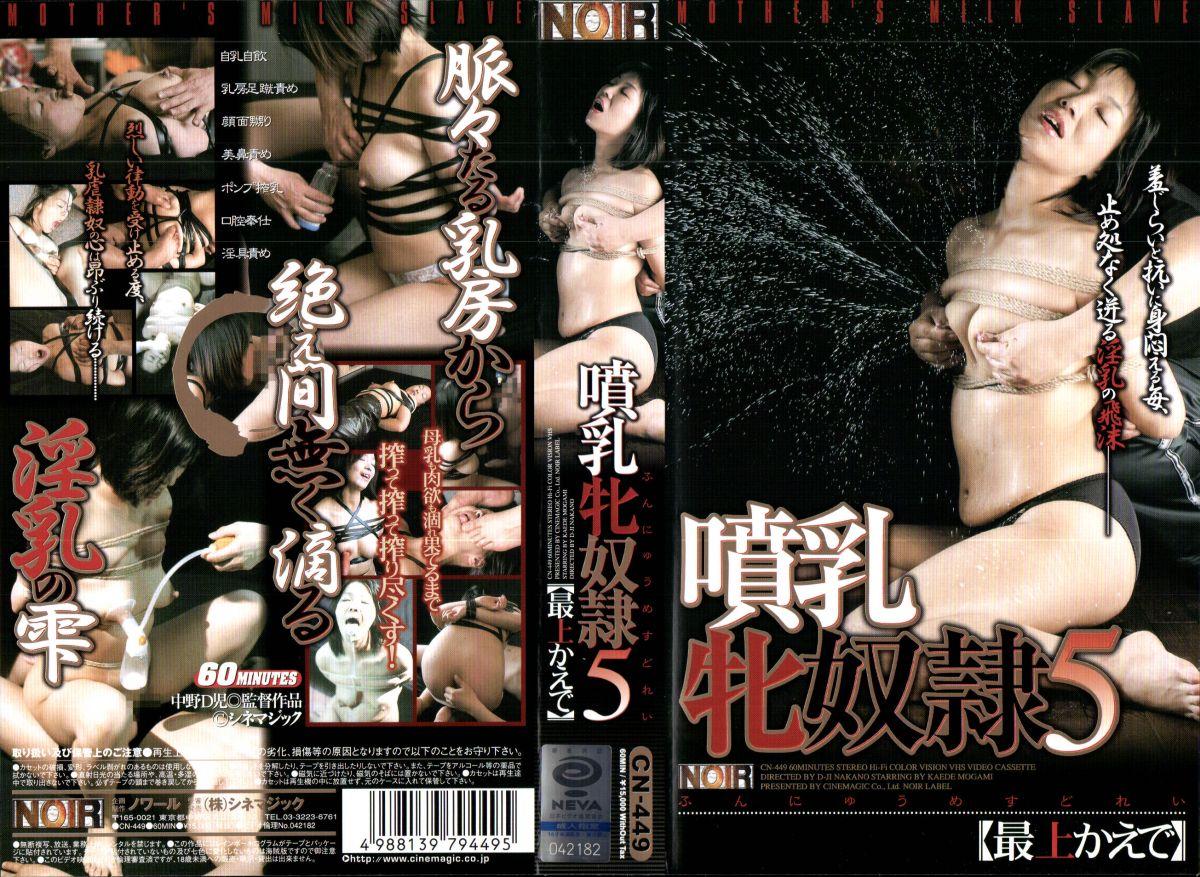 [CN-449] 噴乳牝奴隷5     Breast Milk その他SM おばさん