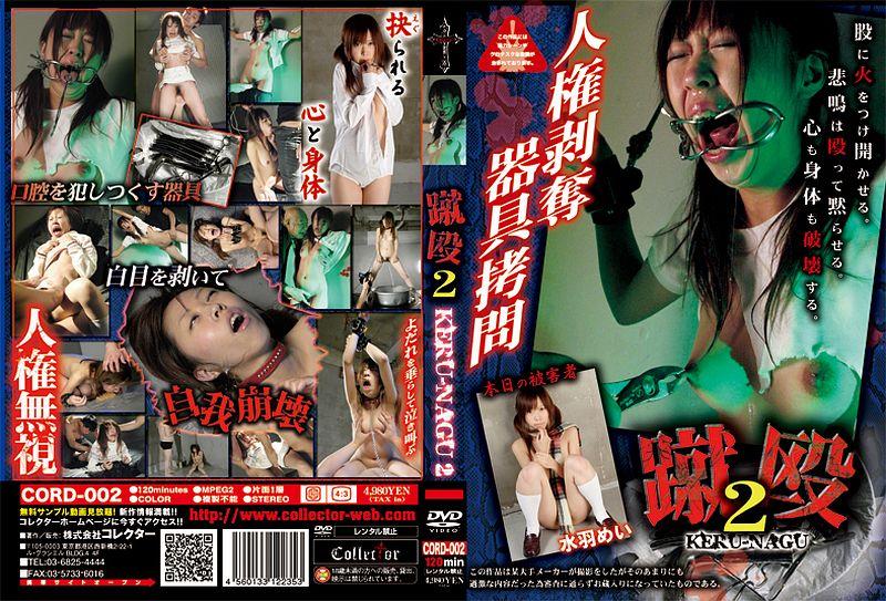 [CORD-002] 蹴殴 KERU-NAGU 2 輪姦・凌辱 2008/07/16