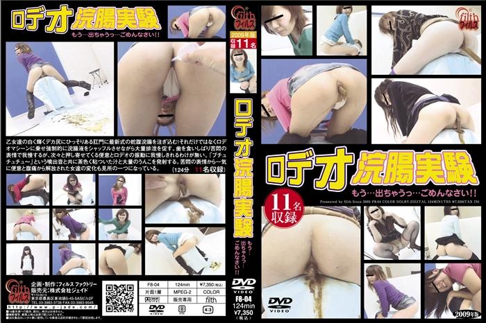 [F8-04] ロデオ浣腸実験 もう・・・出ちゃうっ・・・ごめんなさい... 2009/02/14 124分