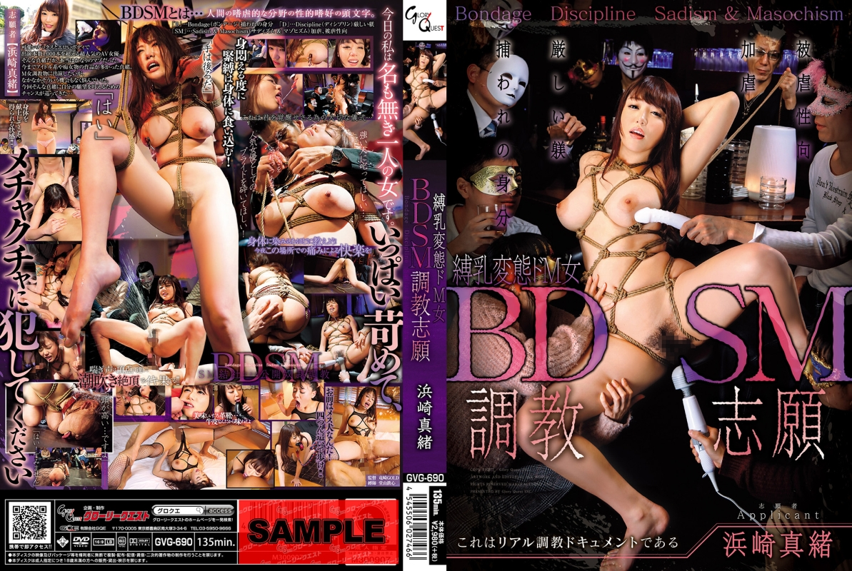[GVG-690] BDSM調教志願 縛乳変態ドM女 Humiliation GLORYQUEST Torture