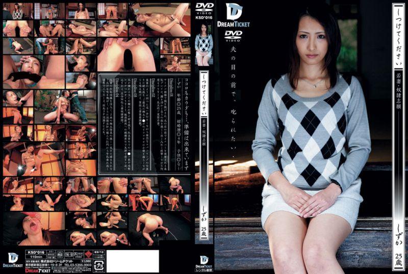 [KSD-016] しつけてください 若妻・奴隷志願 しずか 25歳 3P · 4P SM 浣腸 Enema 乱交 2010/05/30 RKSD