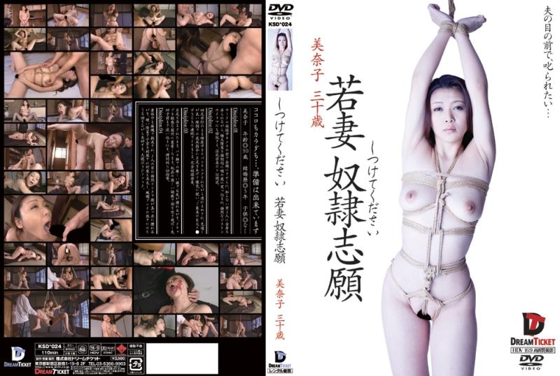 [KSD-024] しつけてください 若妻・奴隷志願 美奈子三十歳 Orgy SM 110分