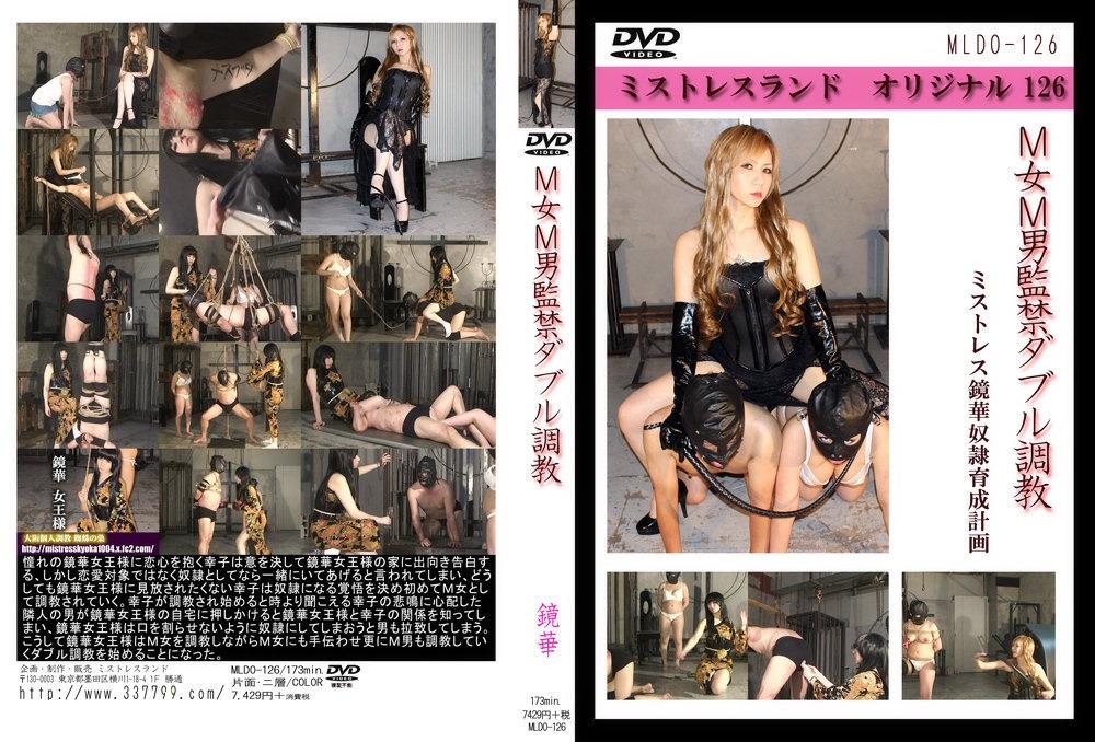 [MLDO-126] M女M男監禁ダブル調教 鏡華 女王様・M男 173分 Orgy SM