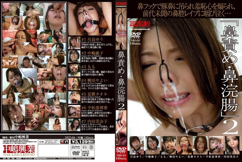 [NKD-84] 鼻責め・鼻浣腸 2 辱め Humiliation 140分 Other Fetish