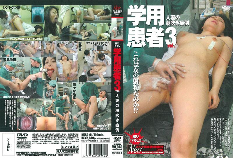 [NKSD-01] 学用患者 VOL.3 Squirting 人妻・熟女 浣腸 大洋図書 2007/07/20