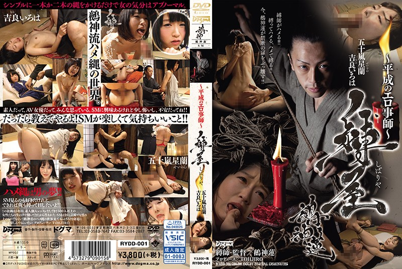 [RYDD-001] ~平成のエロ事師~ 縛屋鵺神蓮 辱め Torture 鵺神ゴールド