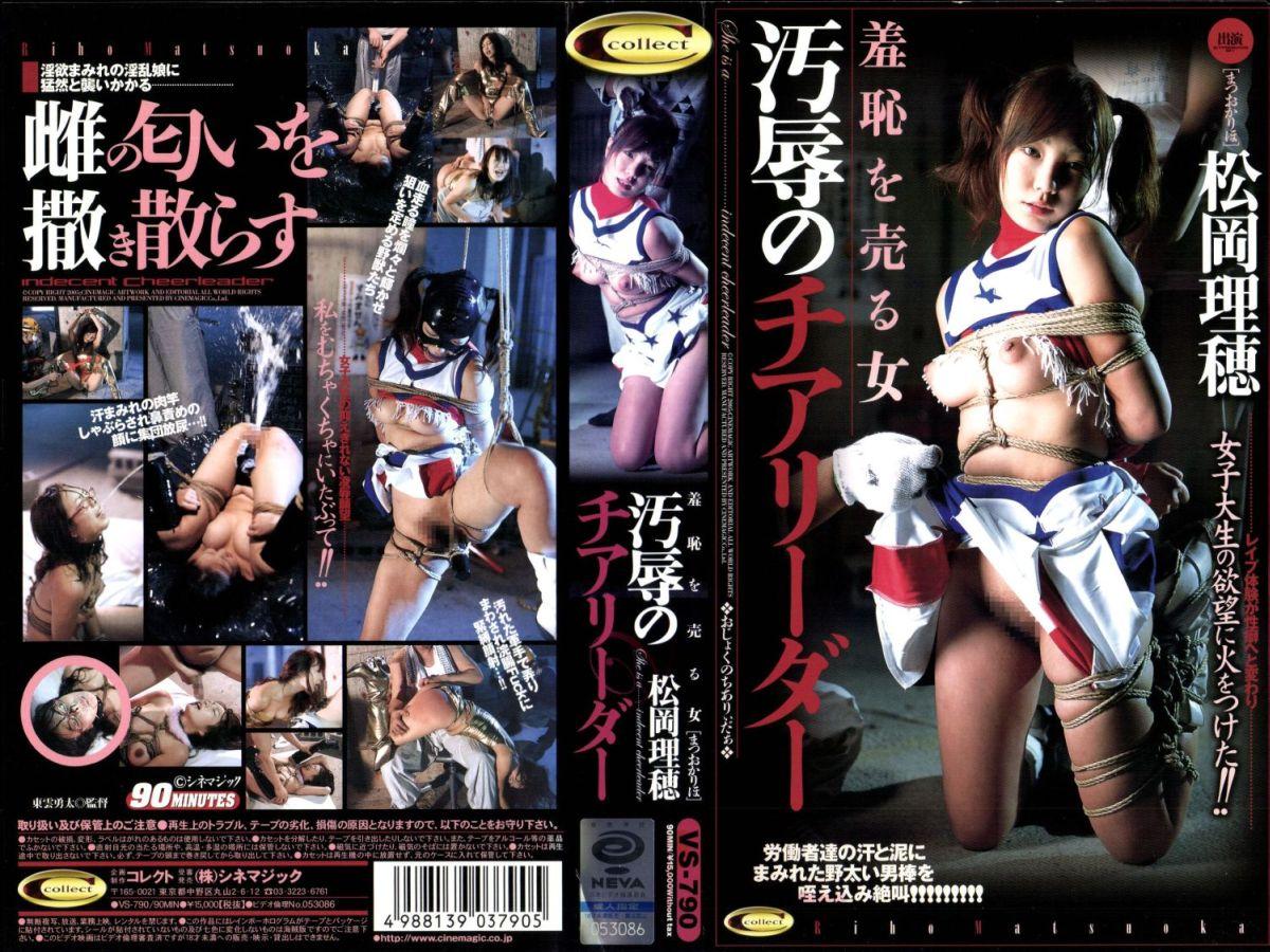 [VS-790] 羞恥を売る女 汚辱のチアリーダー     Costume 浣腸 Golden Showers Humiliation チアガール Enema Cheerleader