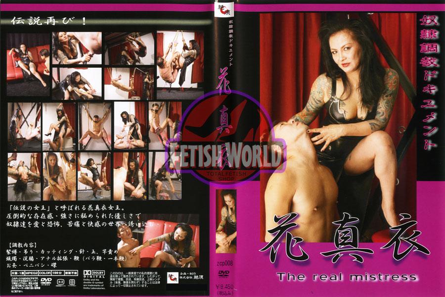 [ZCP-008] 奴隷調教ドキュメント 花真衣 2013/01/11 Rape