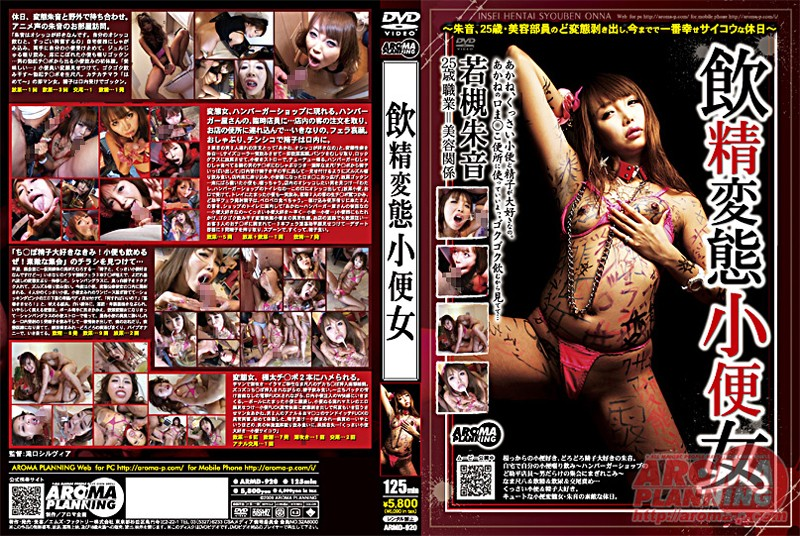[ARMD-920] 飲精変態小便女 Orgy フェラ・手コキ Wakatsuki Akane Costume AROMA Urination