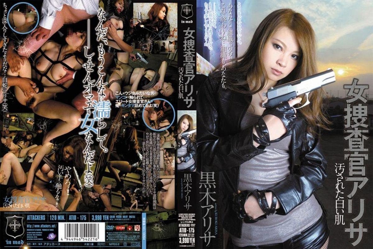 [ATID-175] 女捜査官アリサ 汚された白い肌 黒木アリサ Kuroki Arisa レイプ 120分 Attackers