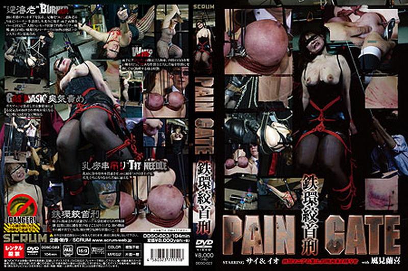 [DDSC-023] PAIN GATE ~鉄環絞首刑~ SM 104分 窒息