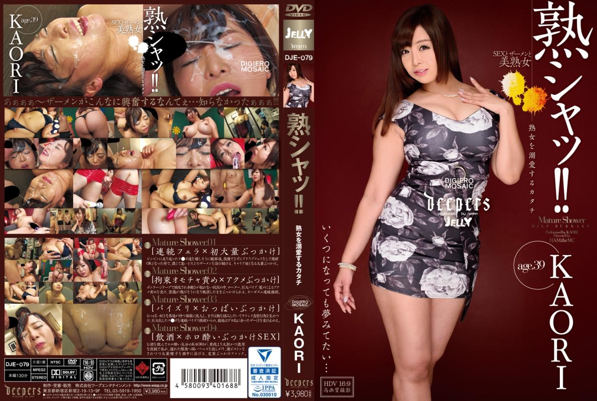 [DJE-079] 熟シャッ 熟女を溺愛するカタチ KAORI Amateur Semen ギャル 素人 130分 豊満 Waap Entertainment