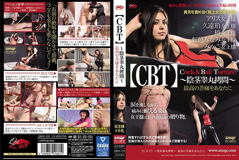 [QRDC-020] Mikako, Tsubaki CBT 陰茎睾丸拷問 最高の苦痛をあなたに 久遠珀 みかこ女王様  オムニバス 152分 SM 2018/07/13