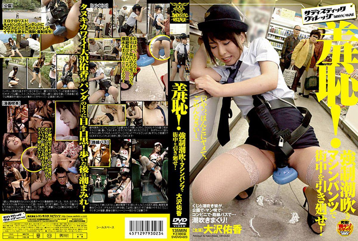 [SVDVD-023] Sadistic Village 羞恥 強制潮吹きマシンパンツで街中を引き廻せ Akira Eri 157分 女教師 Costume サディスティックヴィレッジ Cum Humiliation