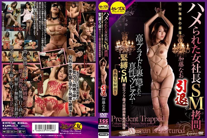[CETD-145] ハメられた女社長00拷問 絶対強権の崩落 高きプライドの裏に隠された真性マゾヒズム... 3P · 4P Orgy 155分 Costume