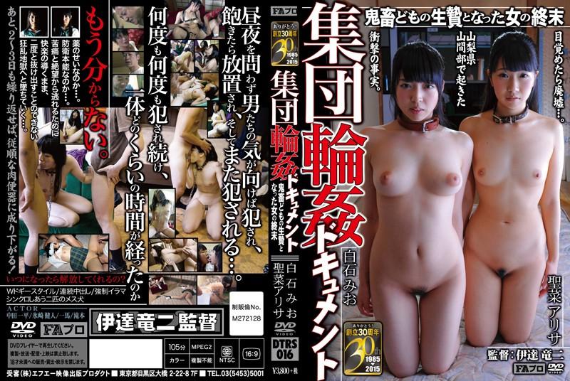 [DTRS-016] 集団輪姦ドキュメント 制服 2015/12/01 FAプロ 竜二 凌辱 Rape Orgy