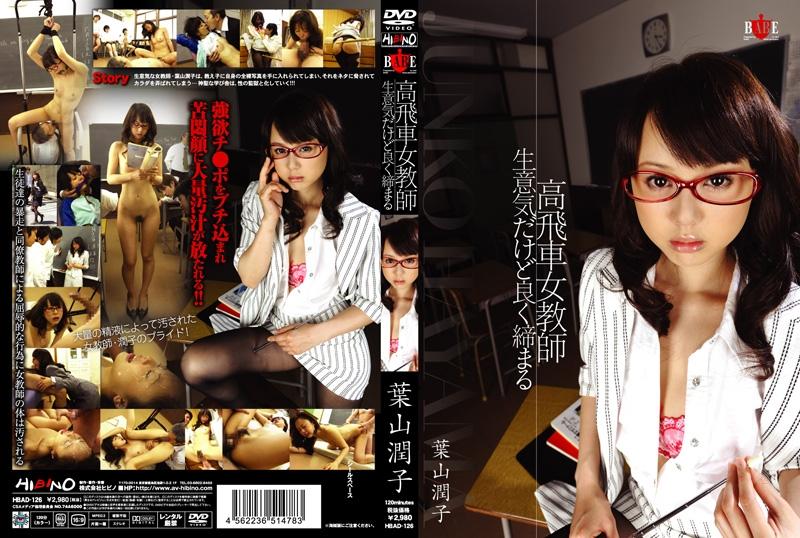 [HBAD-126] 高飛車女教師 生意気だけど良く締まる 葉山潤子 女優 ヒビノ Actress