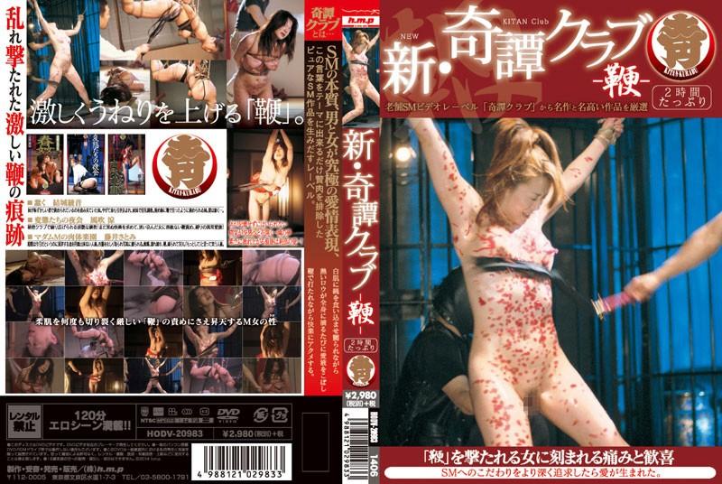 [HODV-20983] 新・奇譚クラブ-鞭- 2014/06/06 120分