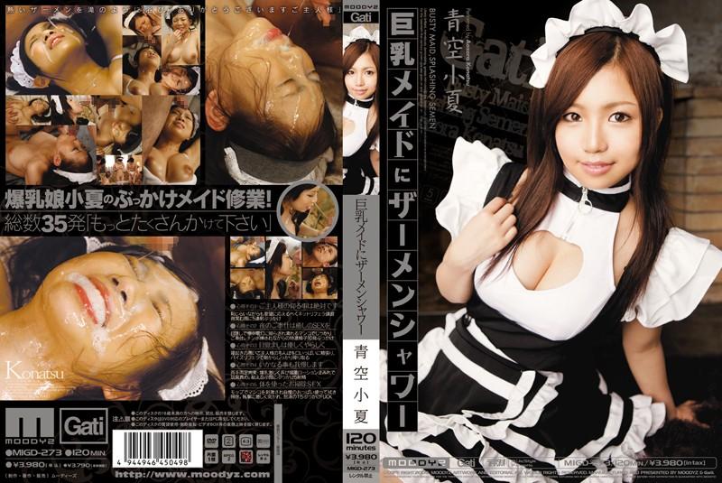 [MIGD-273] 巨乳メイドにザーメンシャワー 青空小夏 顔射・ザーメン Made-Based 2009/10/13 おっぱい