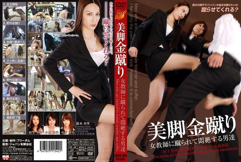 [NFDM-088] 美脚金蹴り  100分 2008/12/05 コスチューム ジャパン有限会社