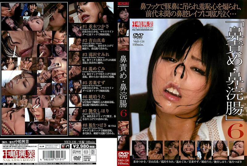 [NKD-126] 鼻責め鼻浣腸 6 鼻責め・鼻浣腸 2014/03/01 140分