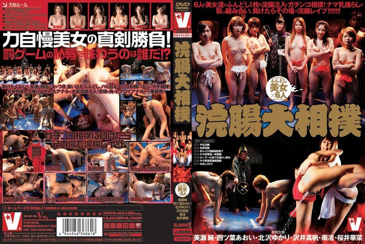 [VSPD-013] 浣腸大相撲 その他辱め フェチ 辱め Scat