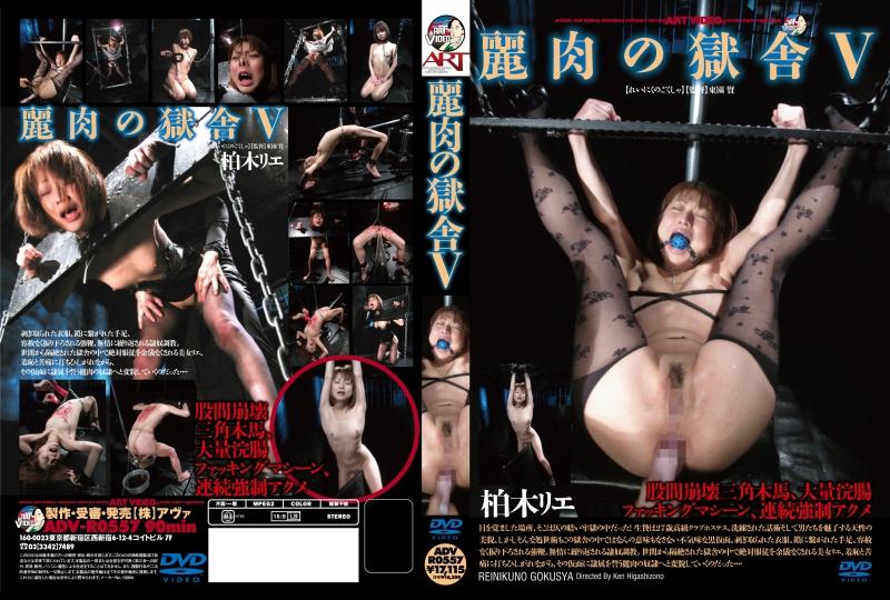 [ADV-R0557] 麗肉の獄舎  5 アートビデオ Kashiwagi Rie Aunt 柏木リエ Scat スカトロ Training