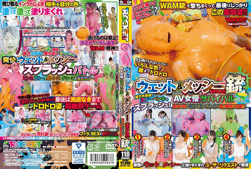 [RCTD-135] Kitano Mirei, Yumeno Misaki ウェット&メッシー(WAM)銃 AV女優サバイバルゲーム 小峰みこ その他 Big Tits Planning パイパン