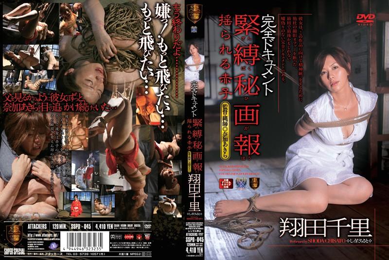 [SSPD-045] 完全ドキュメント 緊縛秘画報 揺られる赤子 Shouda Chisato スーパースペシャル アタッカーズ 2007/11/07 Attackers