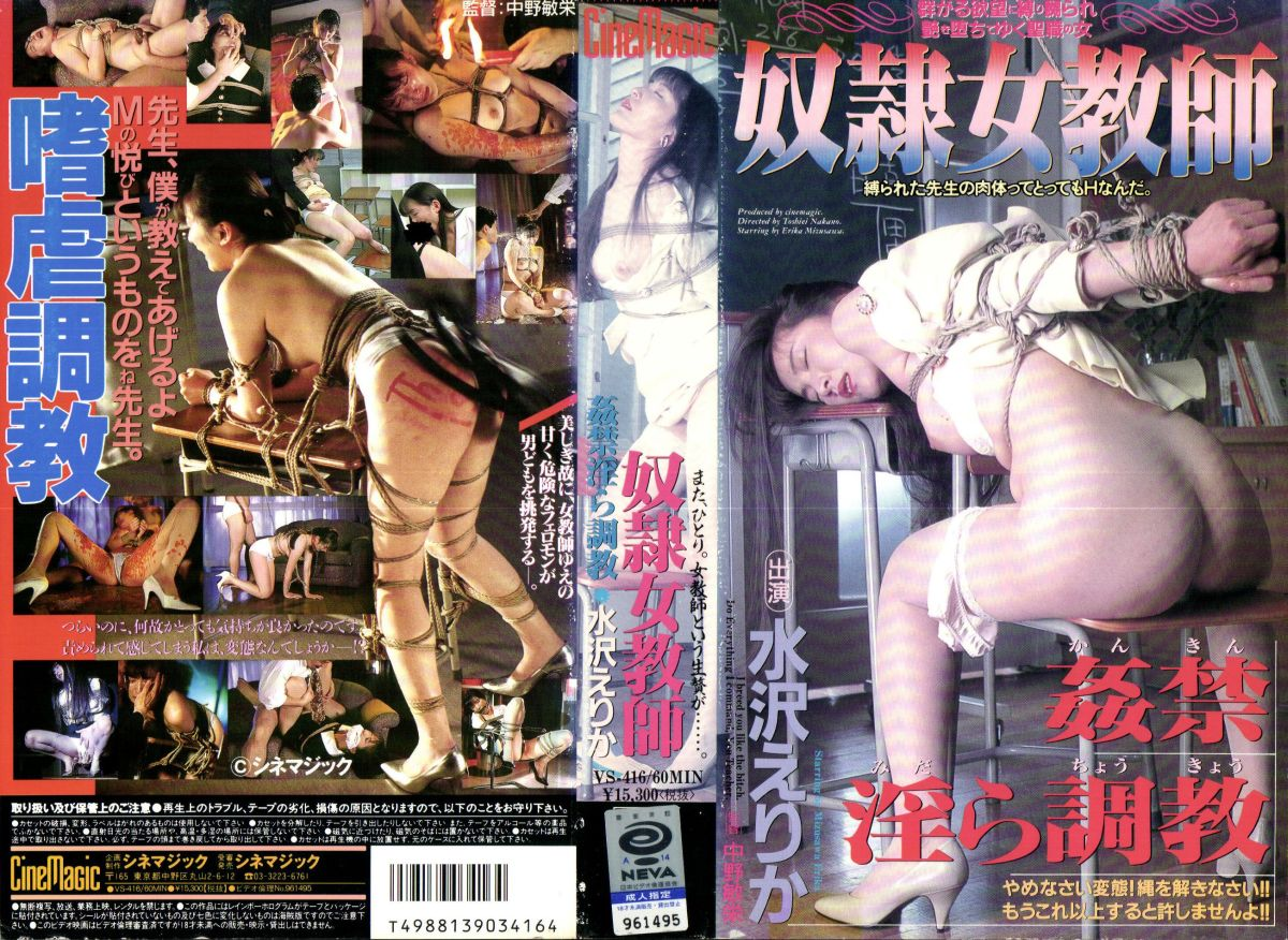 [VS-547] Slave Female Teacher taboo indecent Taming Mizusawa Erika to rape CineMagic