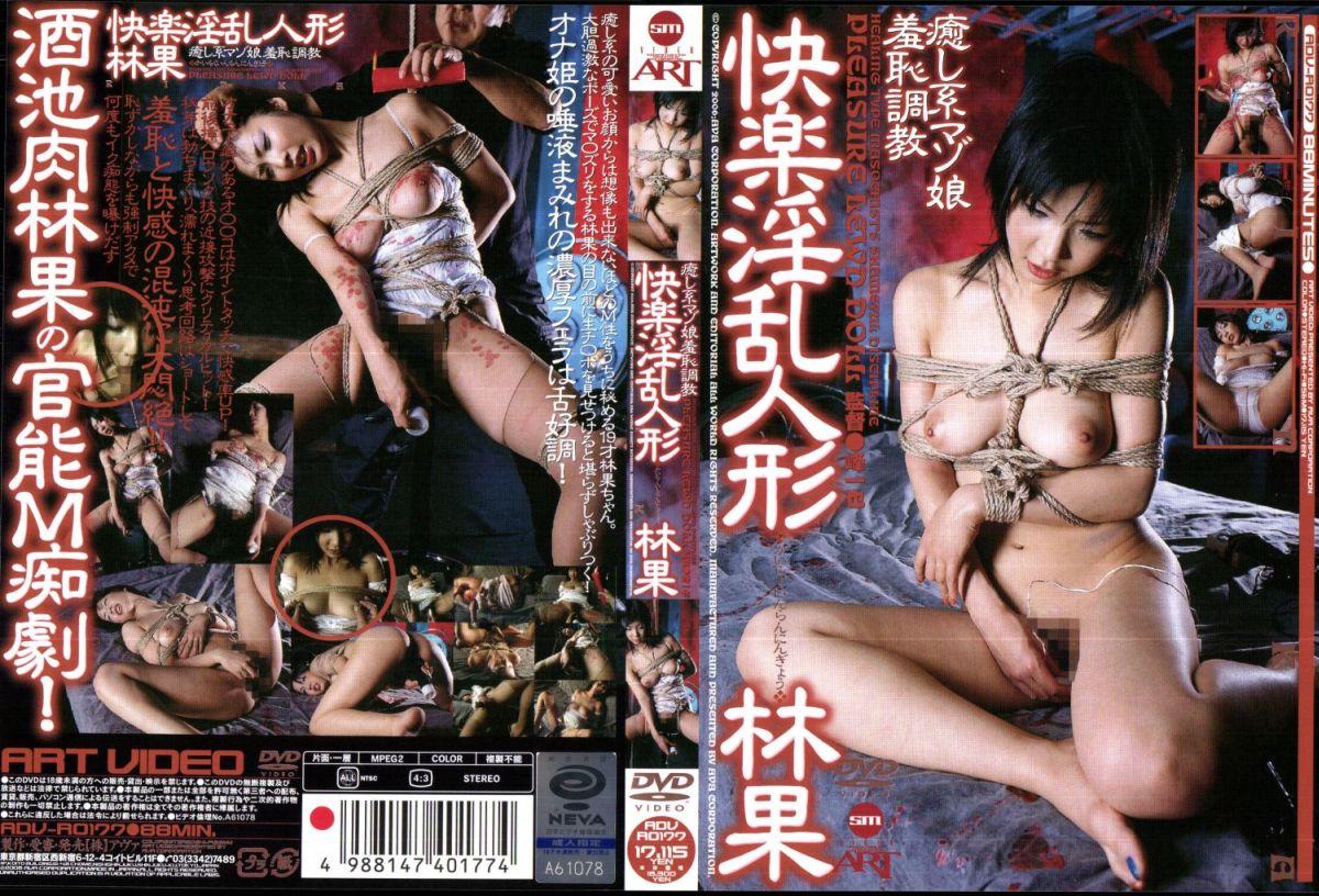 [ADV-R0177] 快楽淫乱人形 Planning SM 2006/04/15