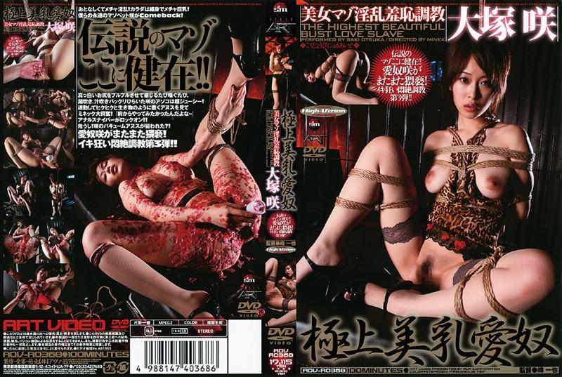 [ADV-R0368] 極上美乳愛奴 Fetish SM 2008/07/23