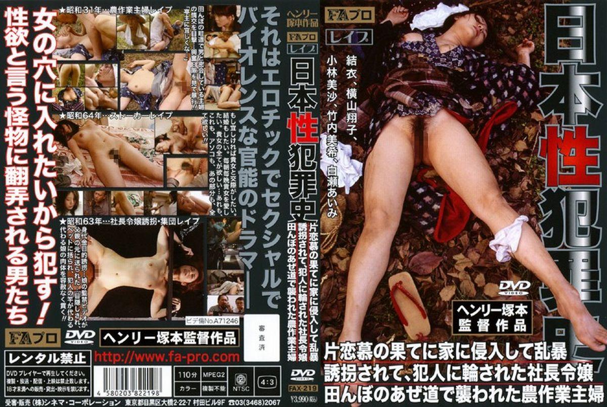 [FAX-219] 日本性犯罪史 片恋慕の果てに家に侵入して乱暴/誘拐されて... ヘンリー塚本 FAプロ 2009/08/25