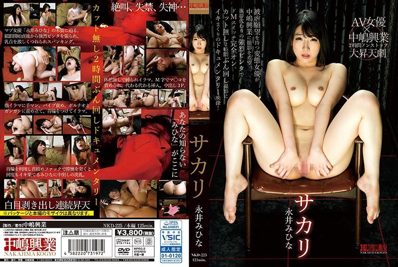 [NKD-225] サカリ 125分 Torture